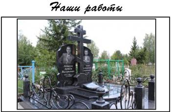 Установка памятников цена в steam отзывы о памятниках из гранита спб